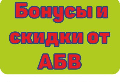 Отличные предложения на услуги АБВ!