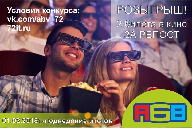 Раздаем билеты в кино БЕСПЛАТНО