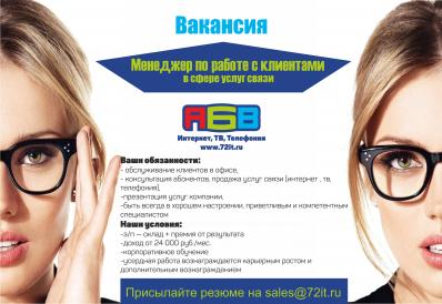Вакансия Менеджера по работе с клиентами
