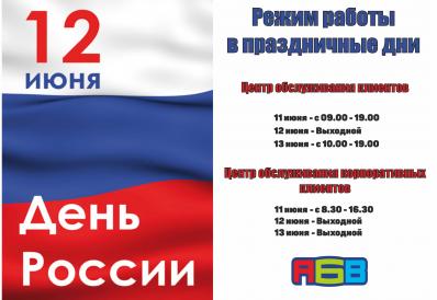 Режим работы в связи с предстоящим праздником «День России»